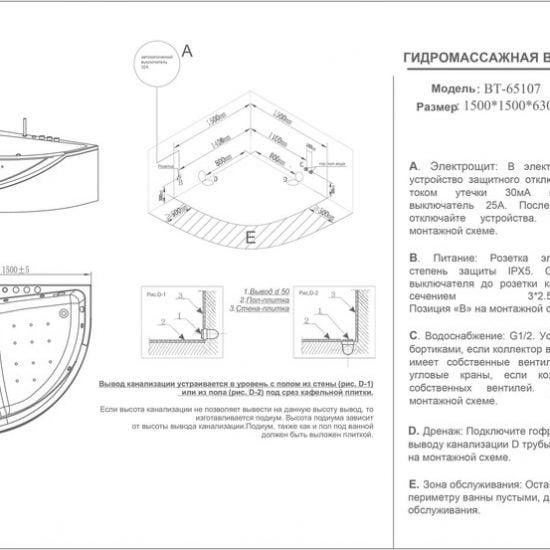 Gidromassazhnaya vanna BT65107 Chema